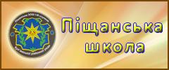 Піщанська загальноосвітня школа І-ІІІ ступенів Куп'янського району Харківської області